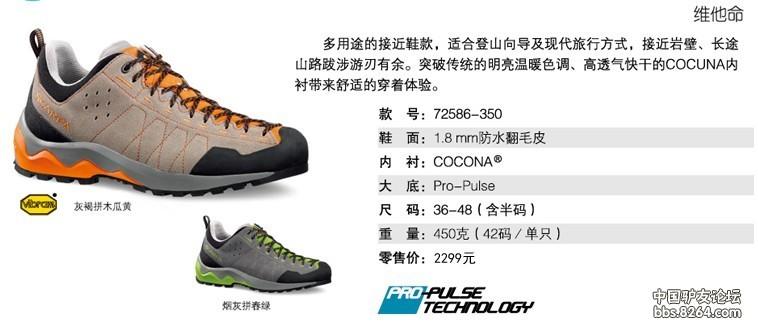 攀爬 徒步 城市 休闲都胜任的Scarpa接近鞋—— Vitamin-2
