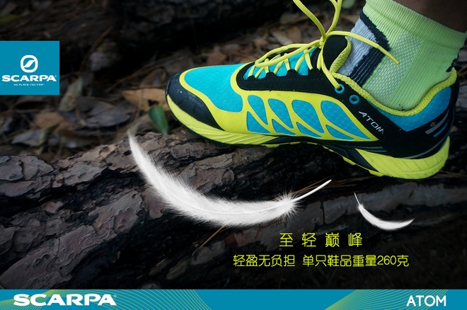scarpa-atom-%e5%8e%9f%e5%ad%90-%e7%ab%9e%e9%80%9f%e8%b6%8a%e9%87%8e%e9%9e%8b-4