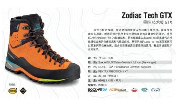冬夏通用的多用途登山靴 —— 星座技术版 GTX 评测-5