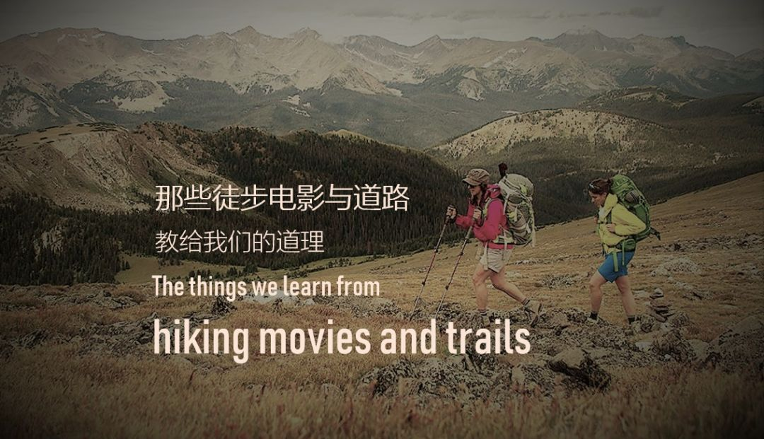 甚嚣之处,必留有荒野(三)那些优秀户外题材电影1