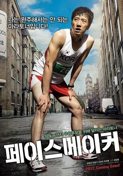 跑起来,每个人都是主角——跑者必看的七部电影-9
