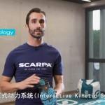 2020年新品初见 SCARPA专家讲解(二)-1