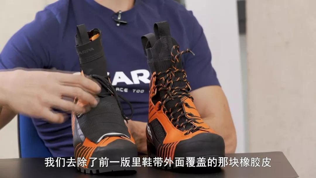 2020年新品初见 SCARPA专家讲解(二)-6