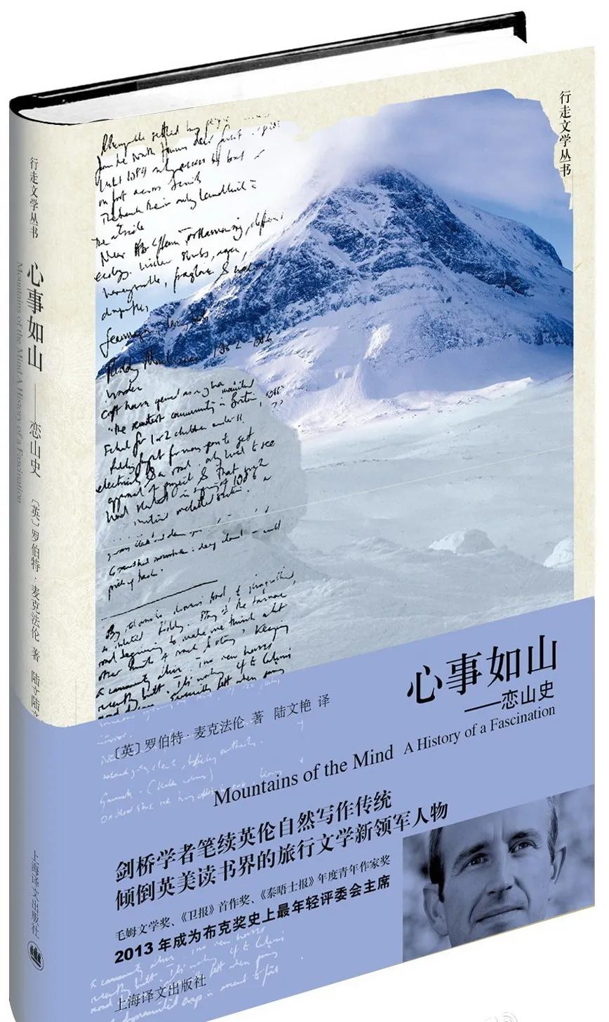 35本户外好书花间补读未完书,山里疾徐无事福-12