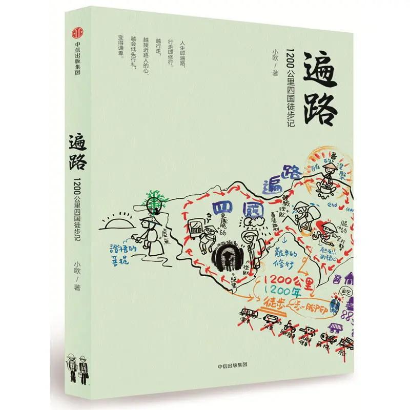 35本户外好书花间补读未完书,山里疾徐无事福-29