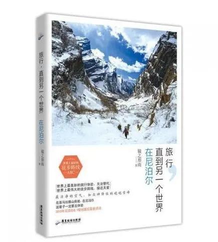 35本户外好书花间补读未完书,山里疾徐无事福-30