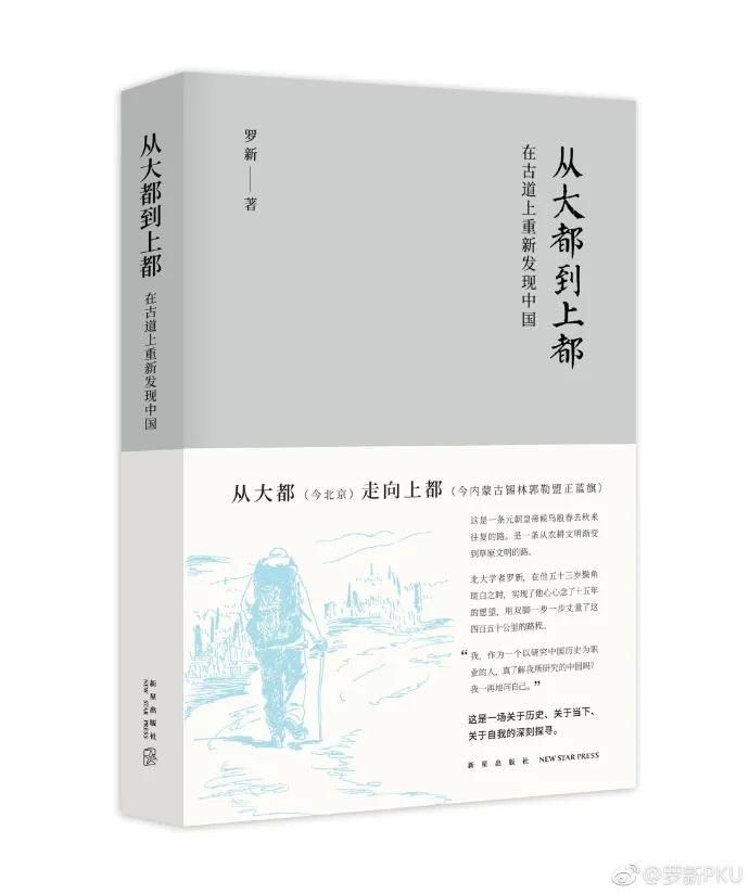 35本户外好书花间补读未完书,山里疾徐无事福-32