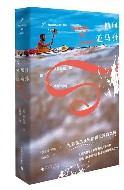 35本户外好书花间补读未完书,山里疾徐无事福-5